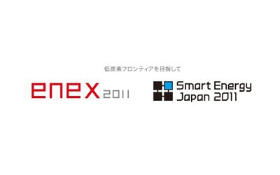 ENEX2011/Smart Energy Japan2011
