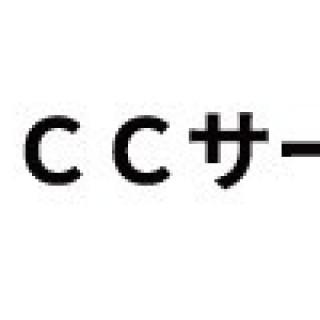 CCサービス