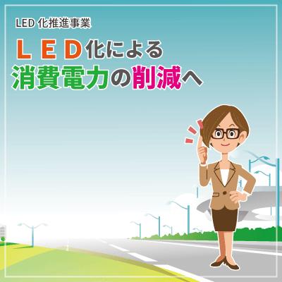 LED化推進事業