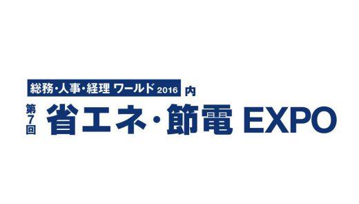 第7回省エネ・節電EXPO