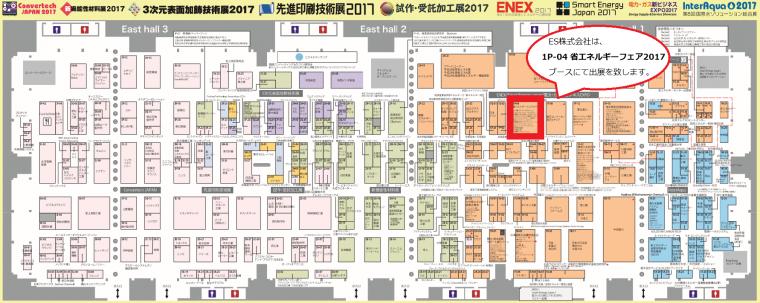 【ENEX2017写真④】